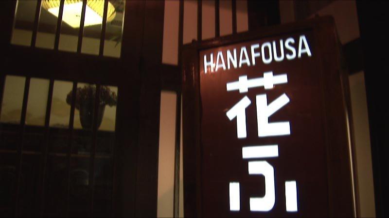 Restaurant Chez Hanafousa - Paris